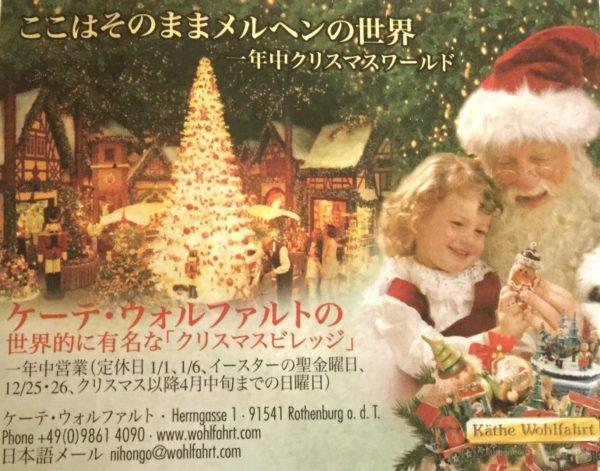クリスマス店