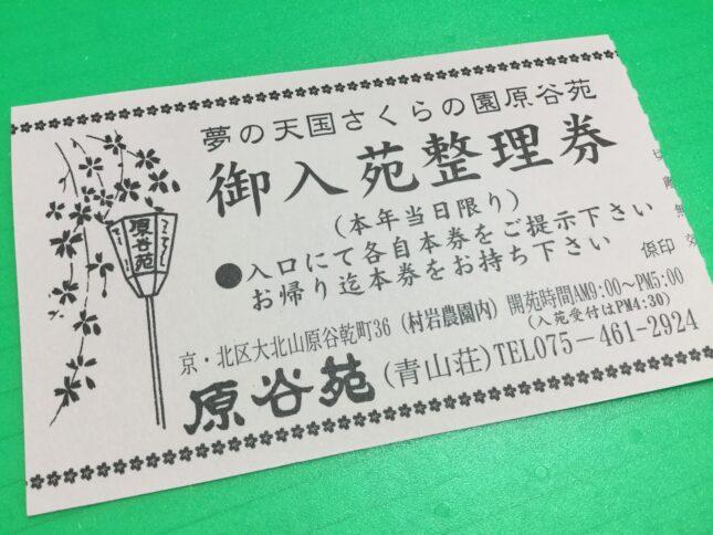 原谷苑の入場券